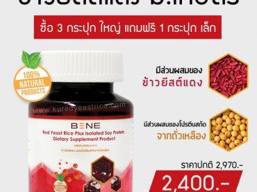 kuredyeastrice-ข้าวยีสต์แดง-ผสมโปรตีนสกัดจากถั่วเหลือง3แถม1-พย61