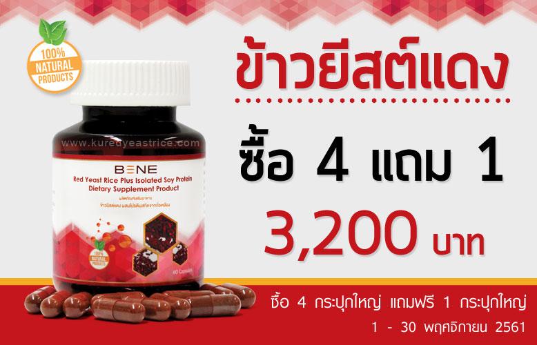 kuredyeastrice-ข้าวยีสต์แดง-ผสมโปรตีนสกัดจากถั่วเหลือง4แถม1-พย61