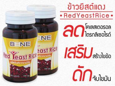 ข้าวยีสต์แดง-ผลิตภัณฑ์ข้าวยีสต์แดง-Red-Yeast-Rice