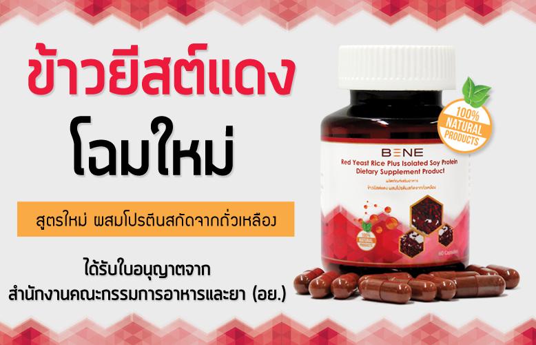 ข้าวยีสต์แดง-kuredyeastrice-ผสมโปรตีนสกัดจากถั่วเหลือง-เก่า-ใหม่
