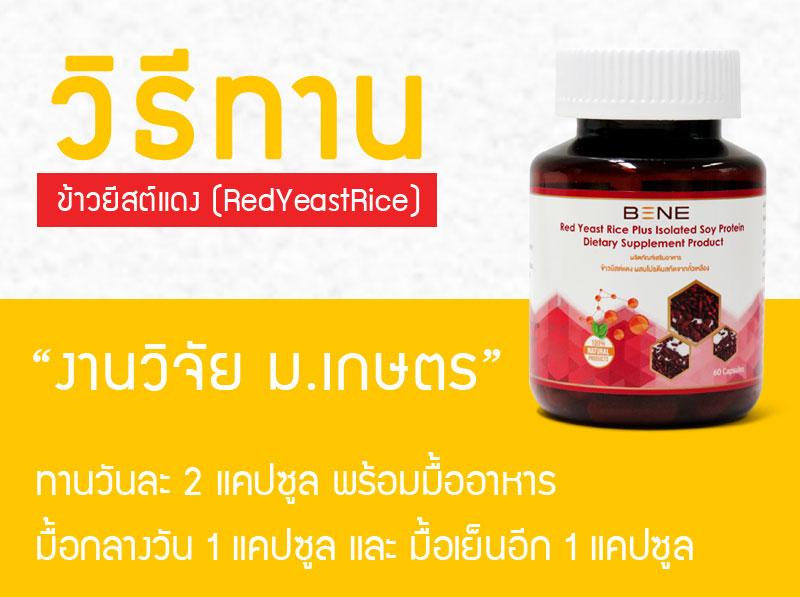วิธีกินข้าวยีสต์แดง-RedYeastRice-มีโปรตีนสกัดจากถั่วเหลือง