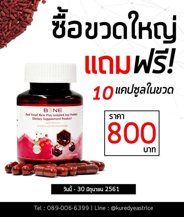 kuredyeastrice-ข้าวยีสต์แดง-ผสมโปรตีนสกัดจากถั่วเหลือง-แถมฟรี10แคป