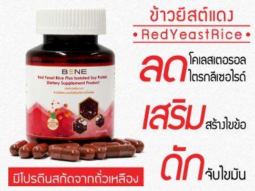 ผลิตภัณฑ์ข้าวยีสต์แดง-RedYeastRice-มีโปรตีนสกัดจากถั่วเหลือง