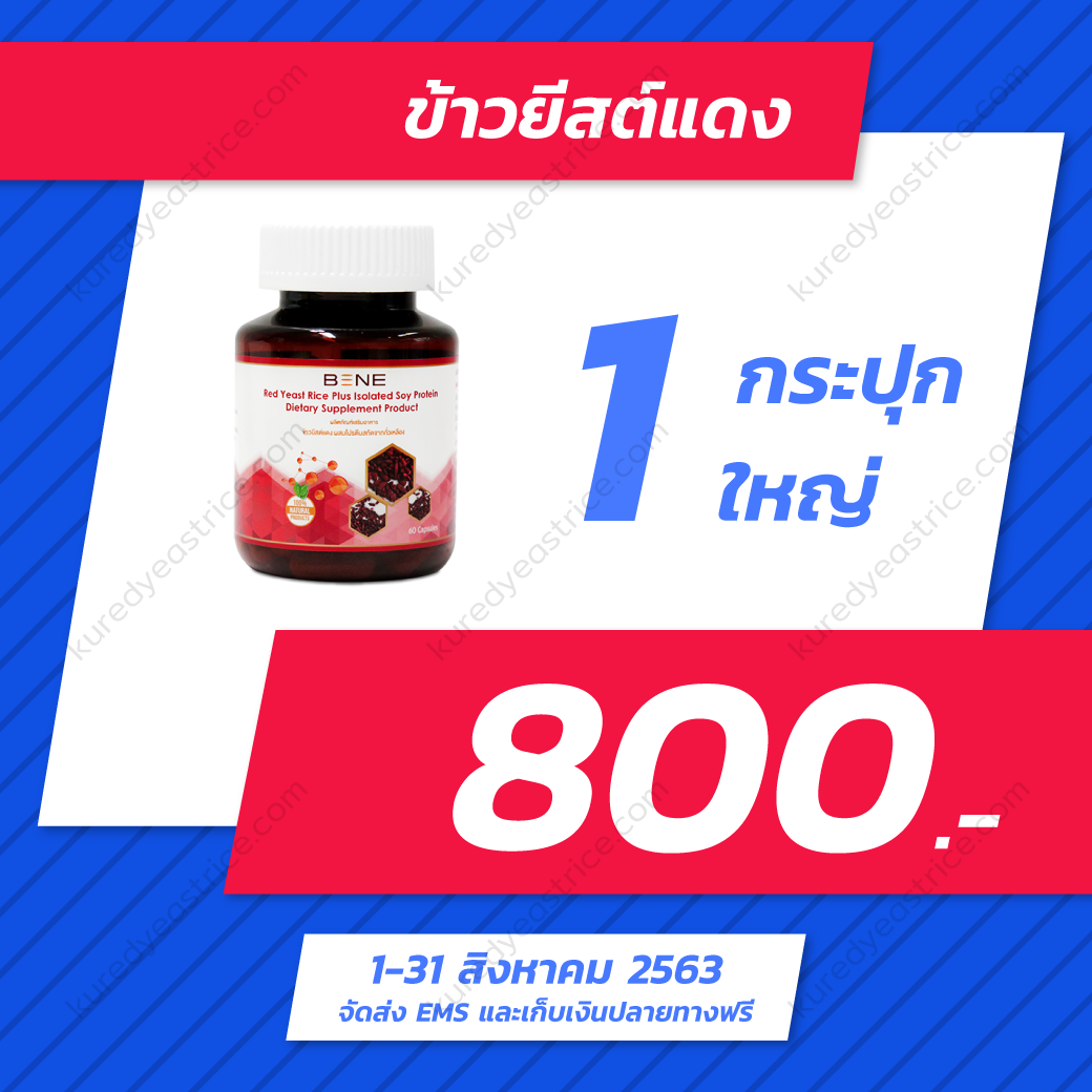 kuredyeastrice-Promotion-Aug-2020-ยีสต์แดง
