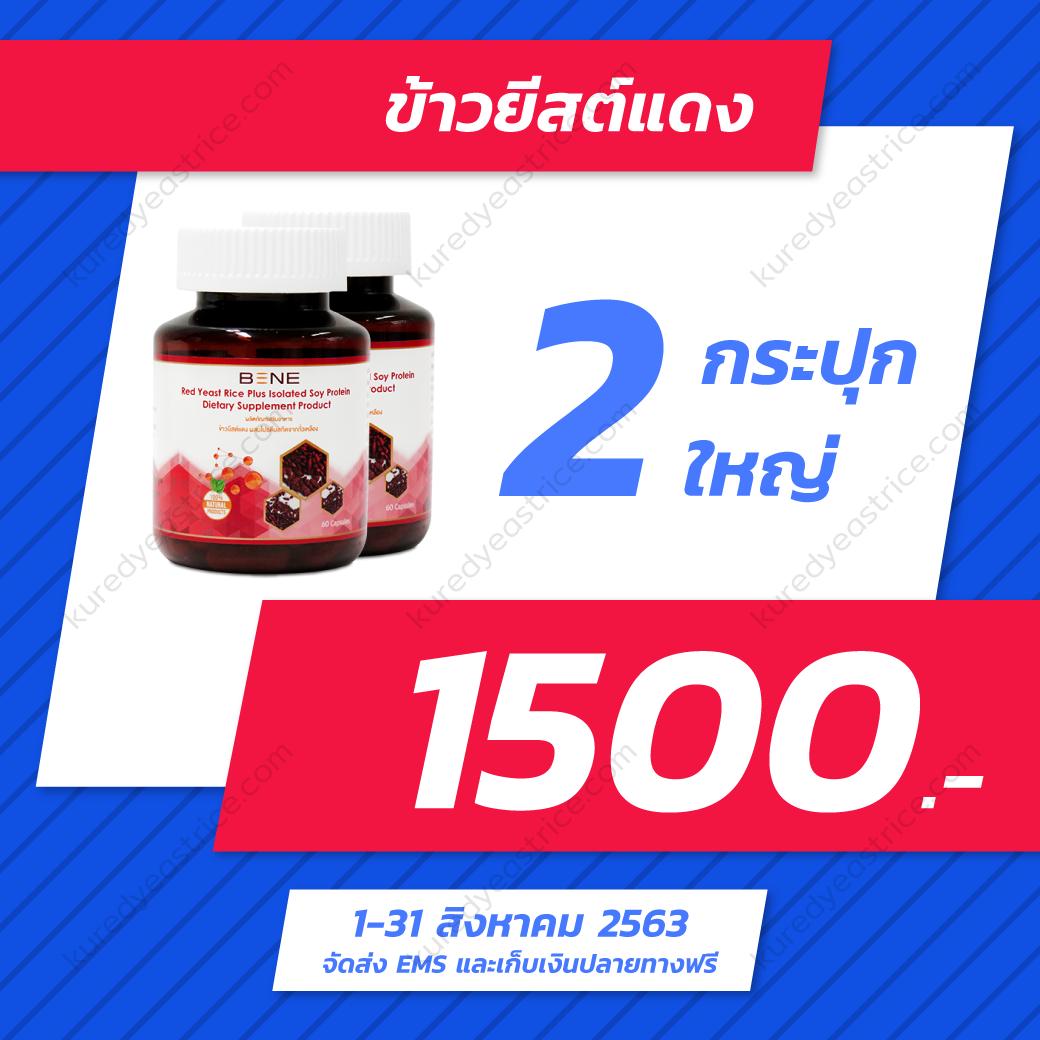 kuredyeastrice-Promotion-Aug-2020-ยีสต์แดง2