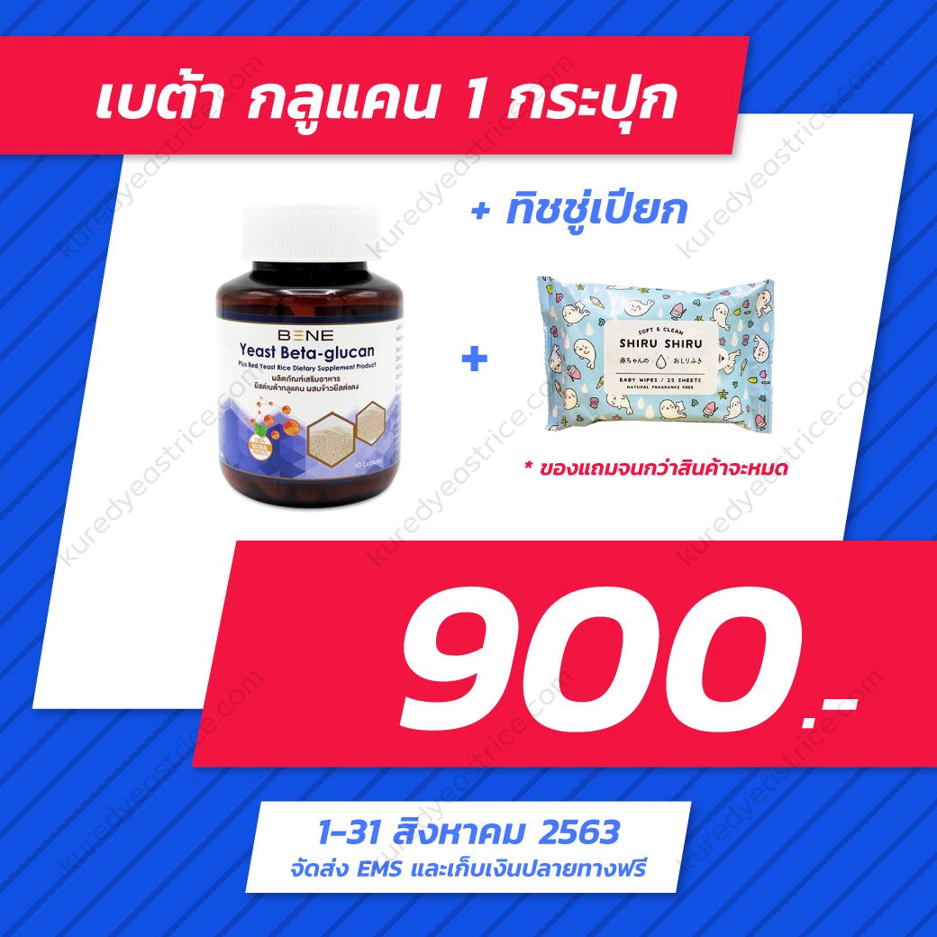 kuredyeastrice-Promotion-Aug-2020-เบต้า