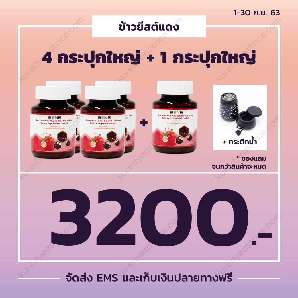 kuredyeastrice-Promotion-Sep.-2020-3