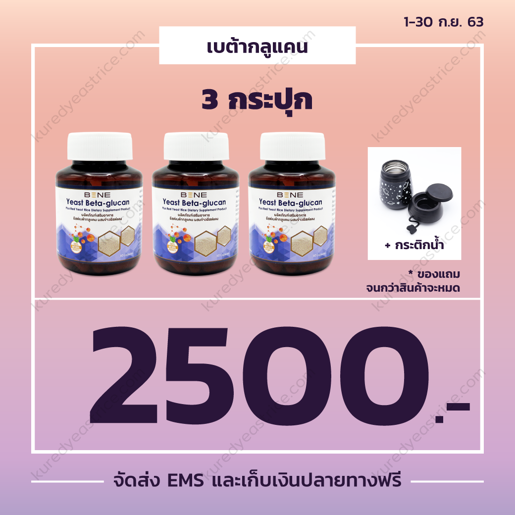 kuredyeastrice-Promotion-Sep.-2020-5