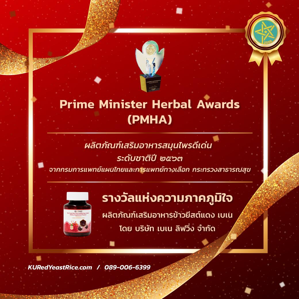 รางวัลข้าวยีสต์แดง-KURedYeastRice
